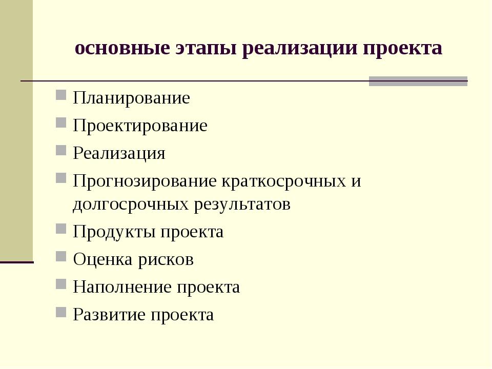 основные этапы реализации проекта Планирование Проектирование Реализация Прог...