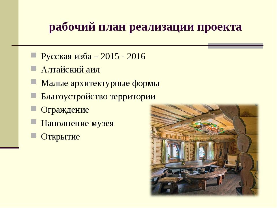 рабочий план реализации проекта Русская изба – 2015 - 2016 Алтайский аил Малы...