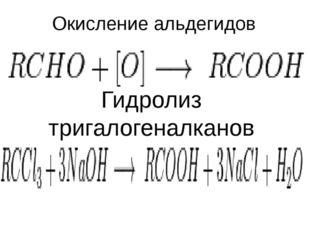 Окисление альдегидов Гидролиз тригалогеналканов