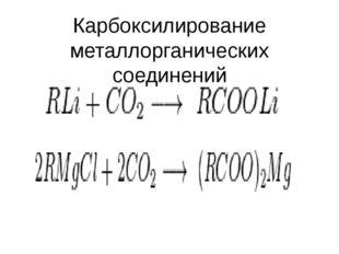 Карбоксилирование металлорганических соединений