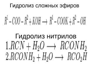 Гидролиз сложных эфиров Гидролиз нитрилов