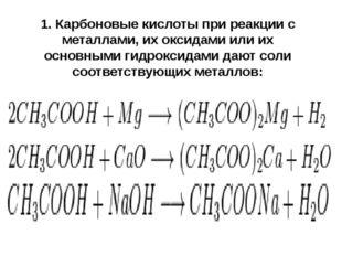 1. Карбоновые кислоты при реакции с металлами, их оксидами или их основнымиг