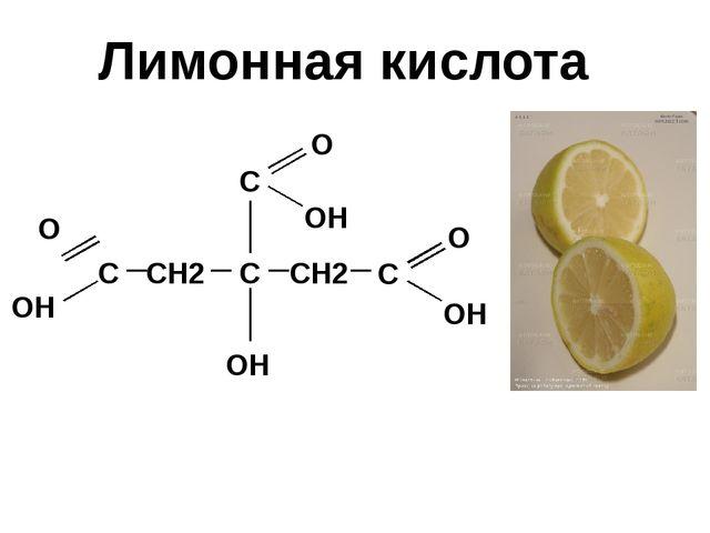 Лимонная кислота С СH2 СH2 С С С OH OH OH OH O O O