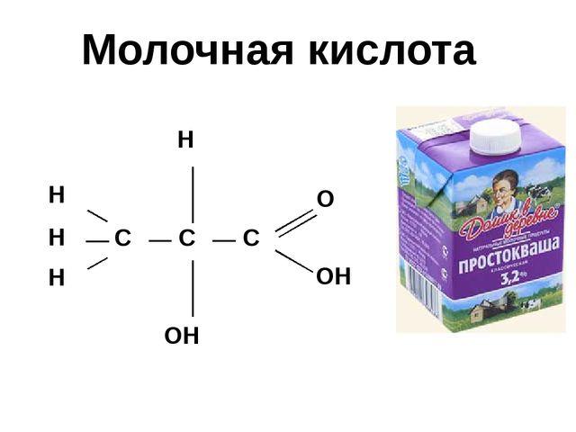 Молочная кислота С С С OH OH H H H H O