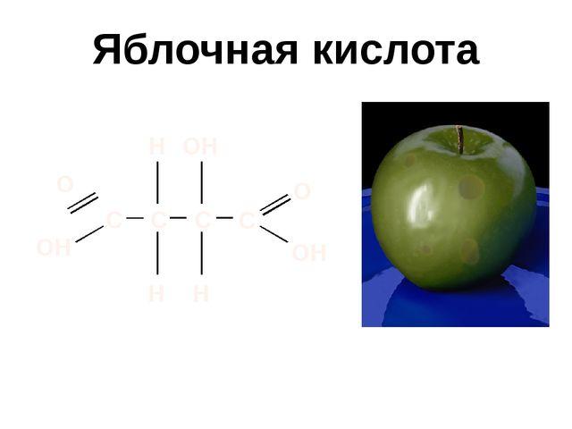 Яблочная кислота С С С OH H OH OH O O С H H
