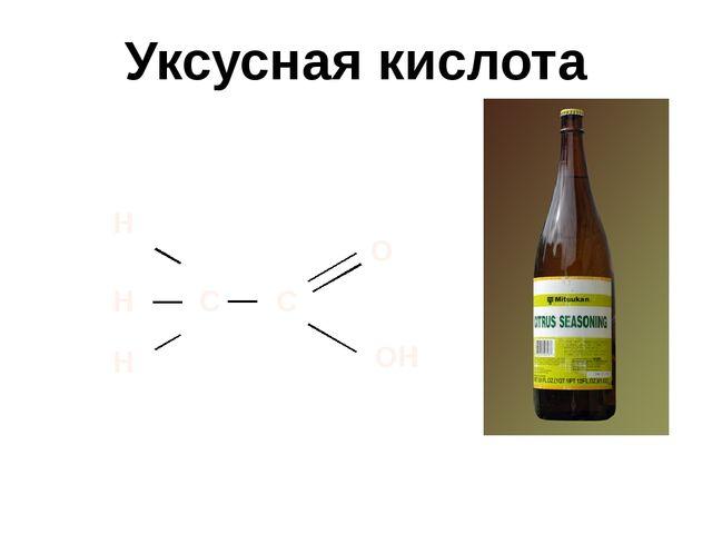Уксусная кислота С С OH H H H O