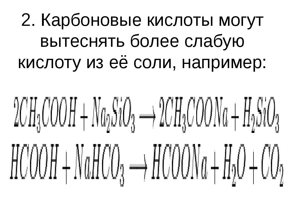 2. Карбоновые кислоты могут вытеснять более слабую кислоту из её соли, наприм...