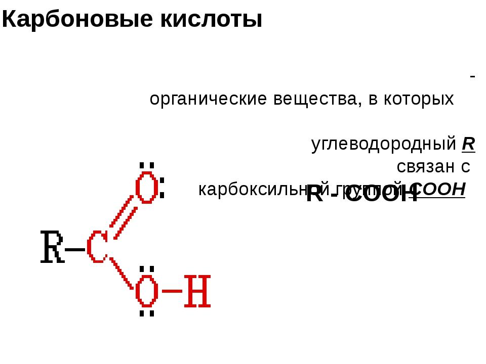 Карбоновые кислоты - органические вещества, в которых углеводородный R связан...