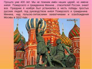 Прошло уже 400 лет. Мы не помним имён наших царей, но имена: князя Пожарского