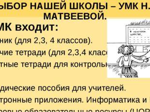 ВЫБОР НАШЕЙ ШКОЛЫ – УМК Н.В. МАТВЕЕВОЙ. В УМК входит: Учебник (для 2,3, 4 кла