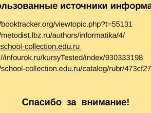 Использованные источники информации: http://booktracker.org/viewtopic.php?t=5