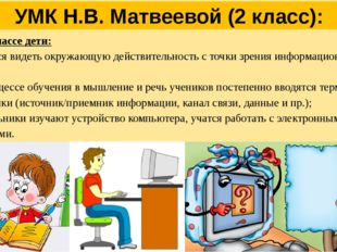 УМК Н.В. Матвеевой (2 класс): Во 2 классе дети: * учатся видеть окружающую де