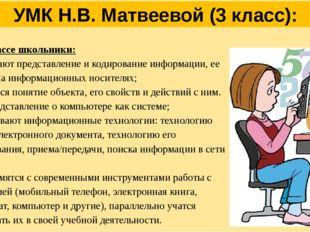 УМК Н.В. Матвеевой (3 класс): В 3 классе школьники: * изучают представление и