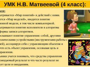 УМК Н.В. Матвеевой (4 класс): В 4 классе: * рассматривается «Мир понятий» и д