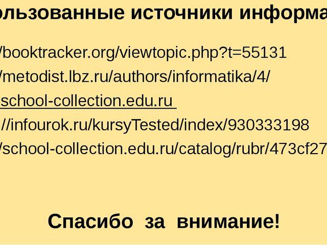 Использованные источники информации: http://booktracker.org/viewtopic.php?t=5...
