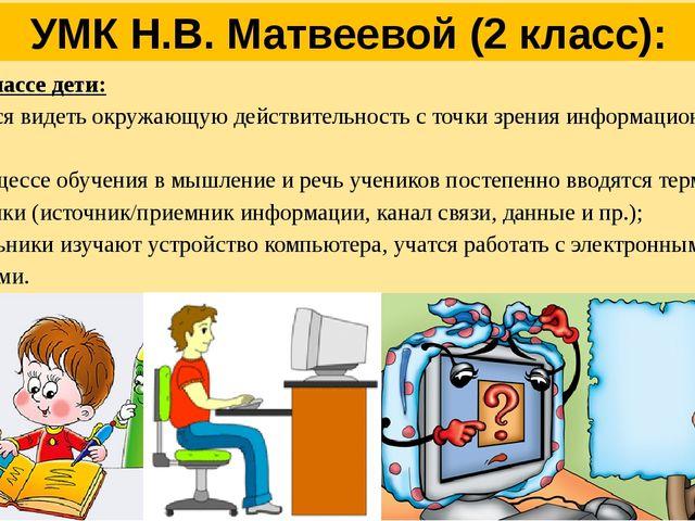 УМК Н.В. Матвеевой (2 класс): Во 2 классе дети: * учатся видеть окружающую де...