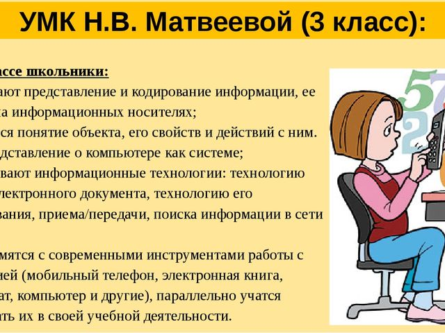УМК Н.В. Матвеевой (3 класс): В 3 классе школьники: * изучают представление и...