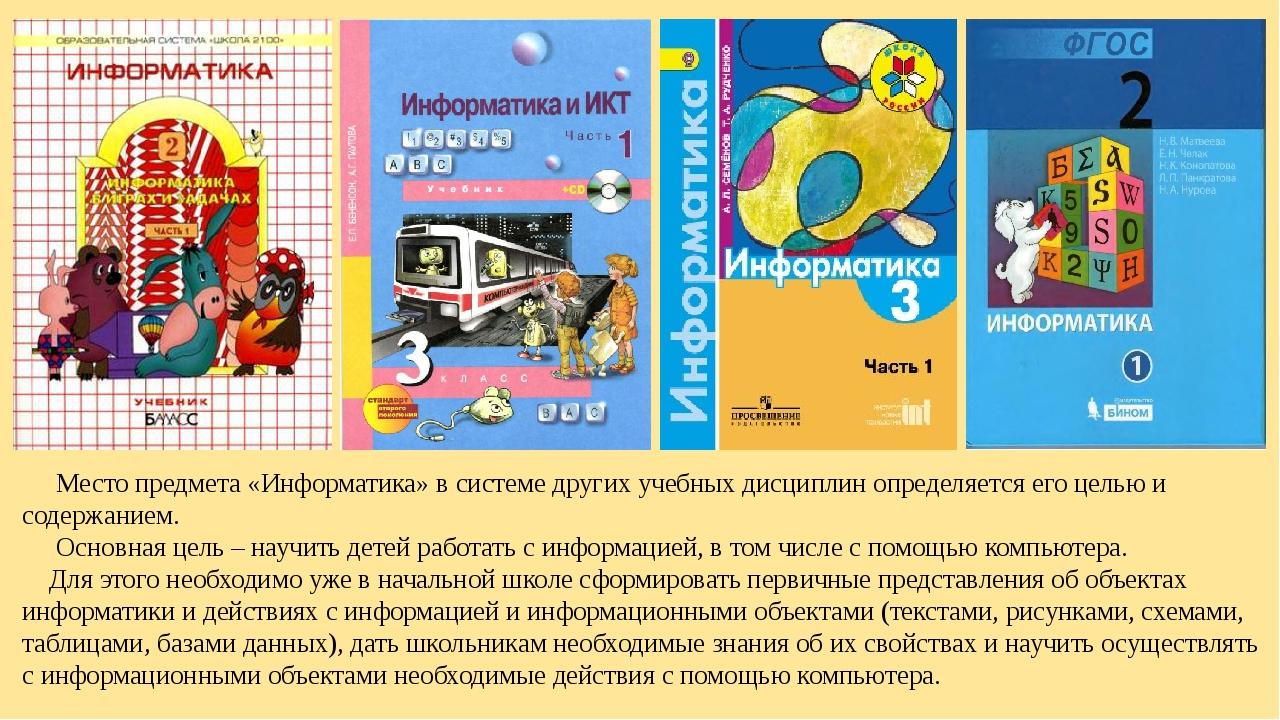 Место предмета «Информатика» в системе других учебных дисциплин определяется...