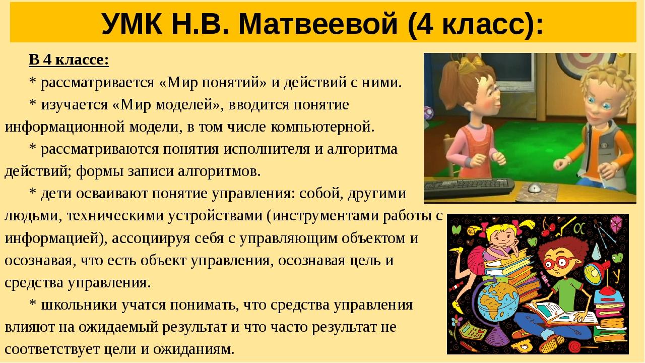УМК Н.В. Матвеевой (4 класс): В 4 классе: * рассматривается «Мир понятий» и д...