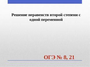 Решение неравенств второй степени с одной переменной ОГЭ № 8, 21