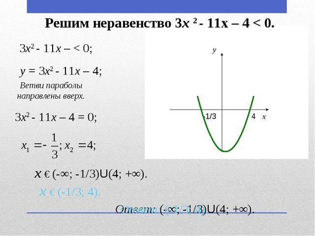 Решим неравенство 3х 2 - 11х – 4 < 0. 3x2 - 11x – < 0; y = 3x2 - 11x – 4; Вет...