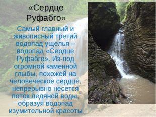 «Сердце Руфабго» Самый главный и живописный третий водопад ущелья – водопад «