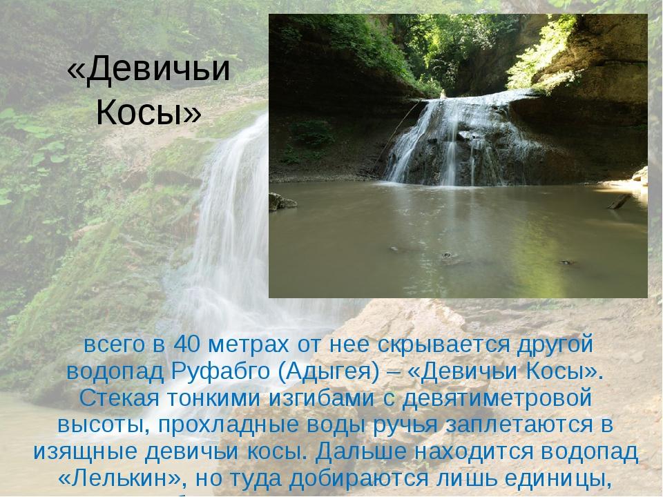 «Девичьи Косы» всего в 40 метрах от нее скрывается другой водопад Руфабго (Ад...