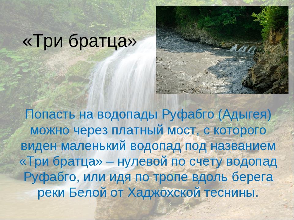 «Три братца» Попасть на водопады Руфабго (Адыгея) можно через платный мост, с...