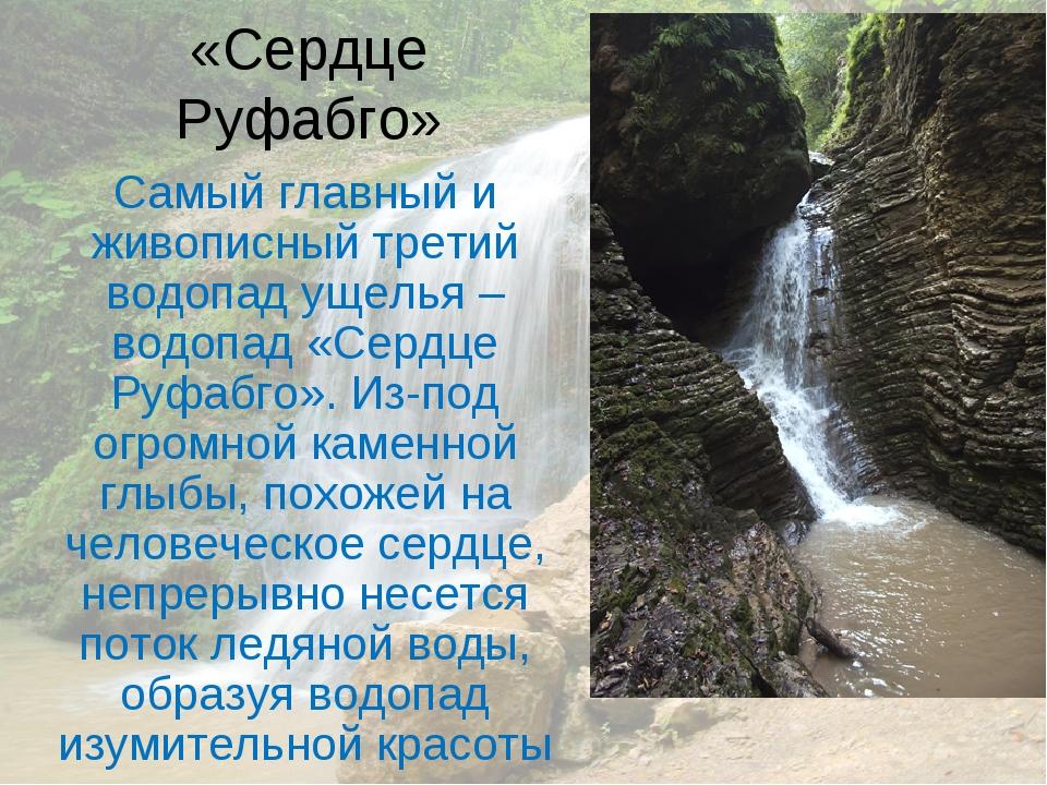 «Сердце Руфабго» Самый главный и живописный третий водопад ущелья – водопад «...