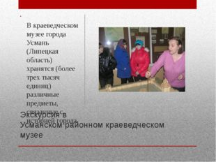Экскурсия в Усманском районном краеведческом музее В краеведческом музее горо