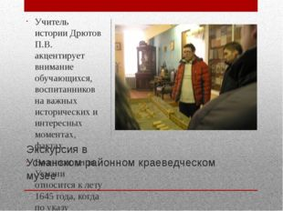 Экскурсия в Усманском районном краеведческом музее Учитель истории Дрютов П.В