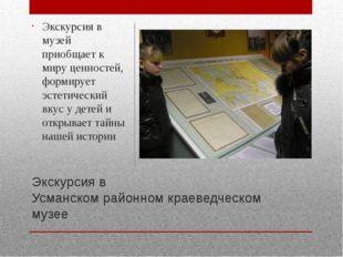 Экскурсия в Усманском районном краеведческом музее Экскурсия в музей приобщае