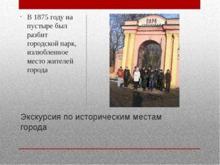 Экскурсия по историческим местам города В 1875 году на пустыре был разбит гор