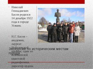 Экскурсия по историческим местам города Николай Геннадиевич Басов родился 14