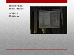 Презентация книги «Набег» Алексея Витакова