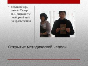 Открытие методической недели Библиотекарь школы Скляр Н.В. знакомит с подборк