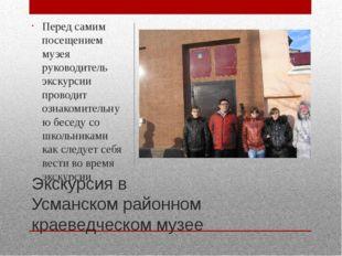 Экскурсия в Усманском районном краеведческом музее Перед самим посещением муз