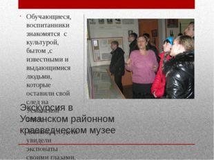 Экскурсия в Усманском районном краеведческом музее Обучающиеся, воспитанники