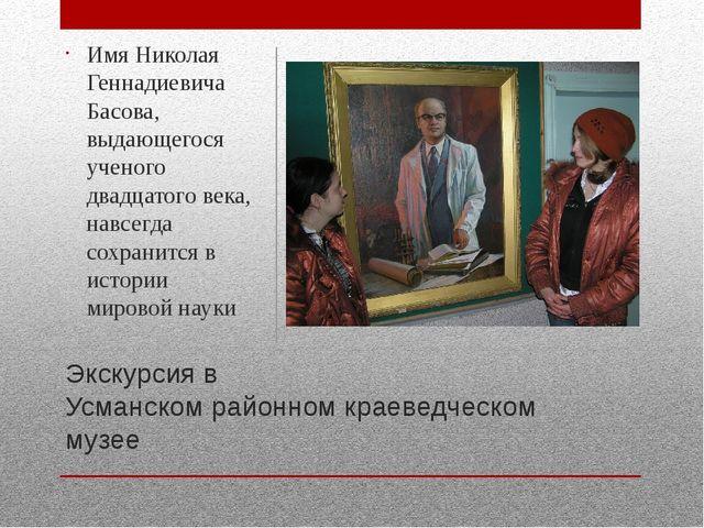 Экскурсия в Усманском районном краеведческом музее Имя Николая Геннадиевича Б...