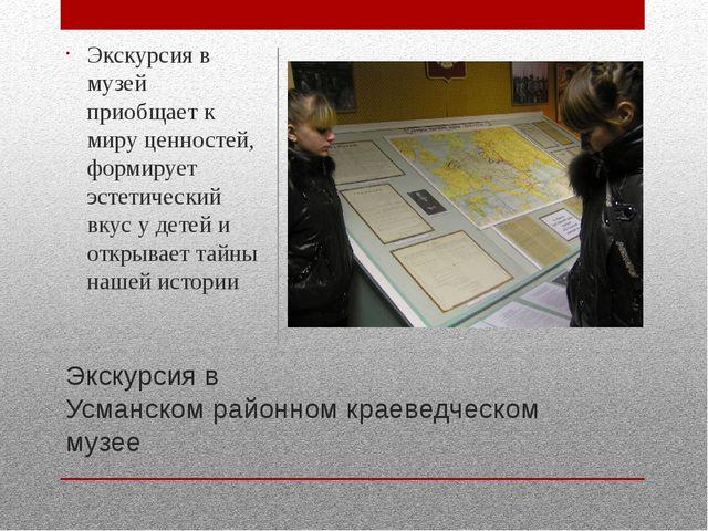 Экскурсия в Усманском районном краеведческом музее Экскурсия в музей приобщае...