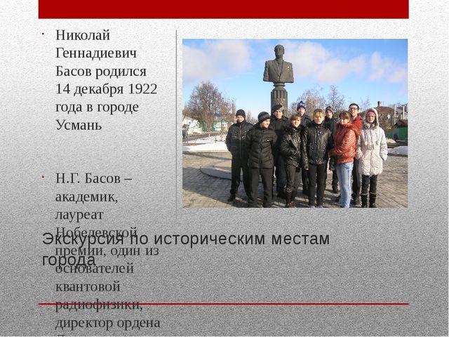 Экскурсия по историческим местам города Николай Геннадиевич Басов родился 14...