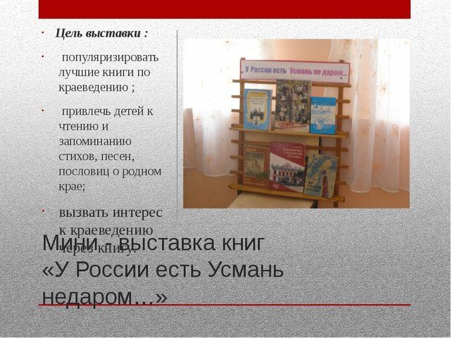 Мини - выставка книг «У России есть Усмань недаром…» Цель выставки : популяри...