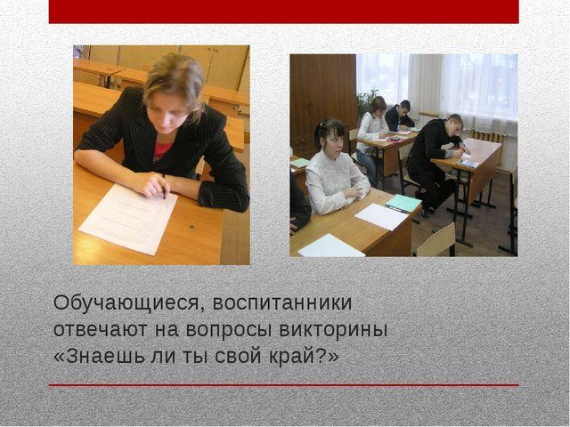 Обучающиеся, воспитанники отвечают на вопросы викторины «Знаешь ли ты свой кр...