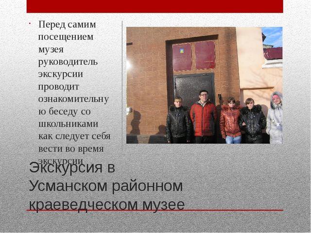 Экскурсия в Усманском районном краеведческом музее Перед самим посещением муз...