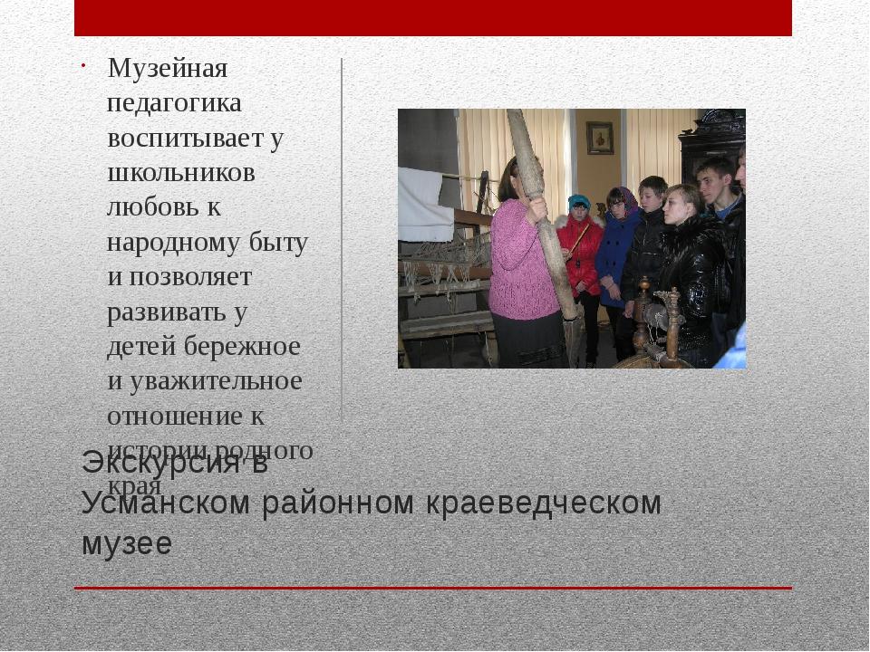 Экскурсия в Усманском районном краеведческом музее Музейная педагогика воспит...