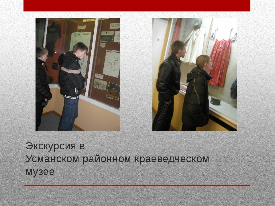 Экскурсия в Усманском районном краеведческом музее
