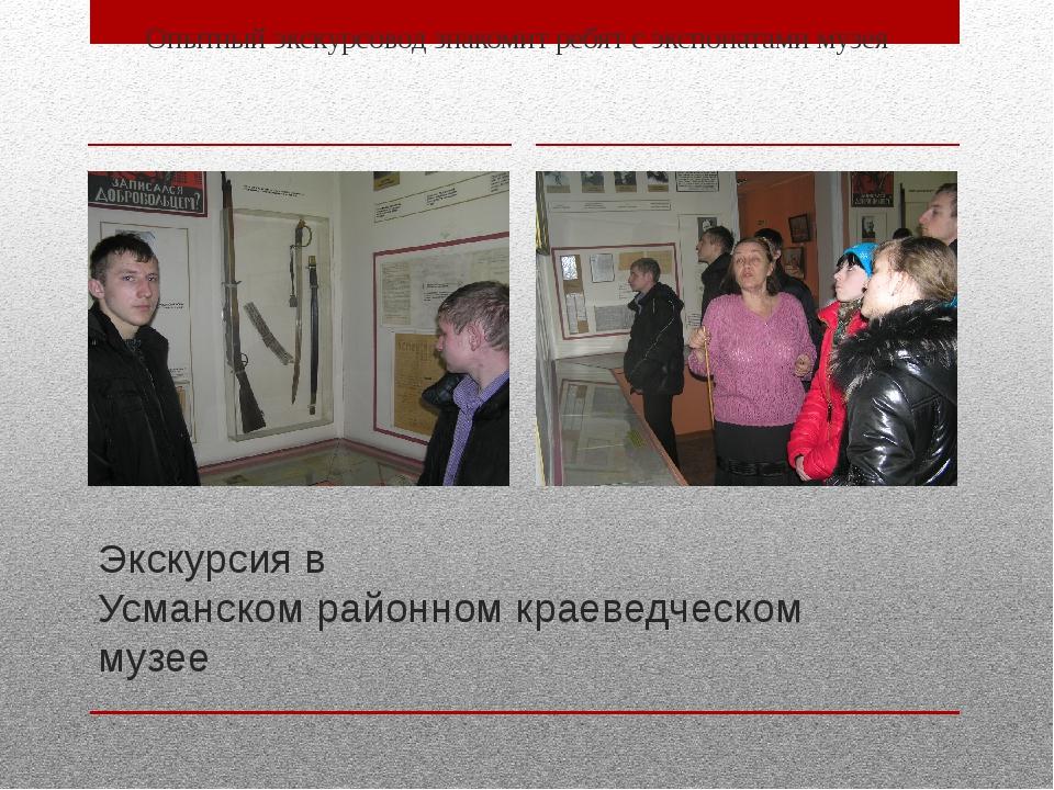 Экскурсия в Усманском районном краеведческом музее Опытный экскурсовод знаком...