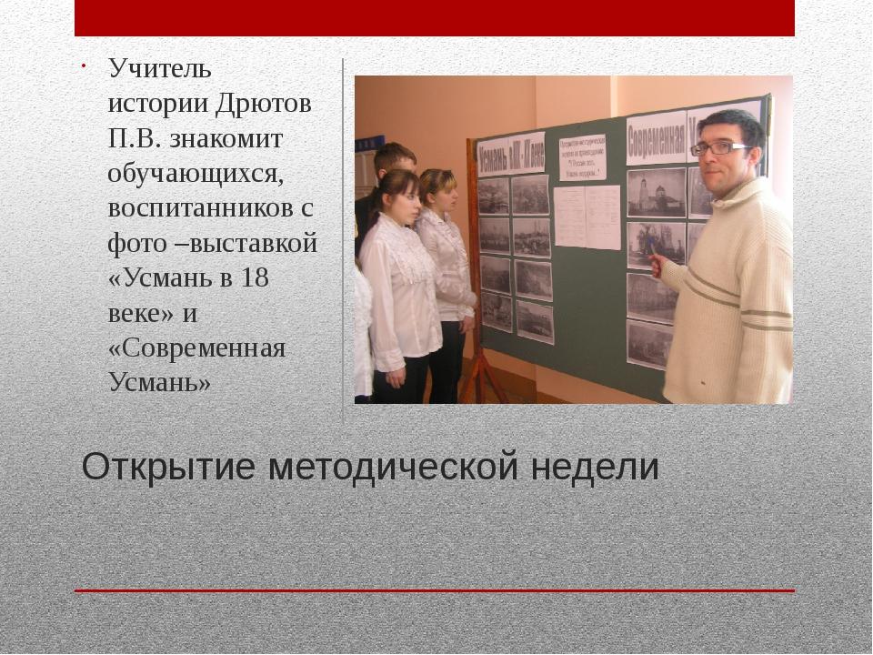 Открытие методической недели Учитель истории Дрютов П.В. знакомит обучающихся...