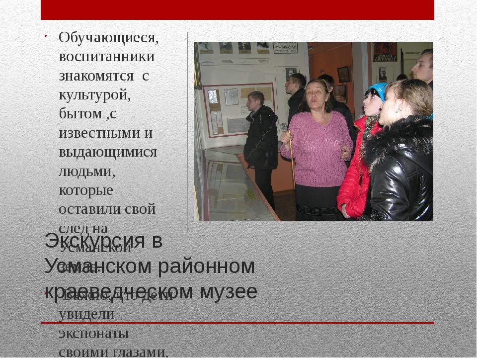 Экскурсия в Усманском районном краеведческом музее Обучающиеся, воспитанники...