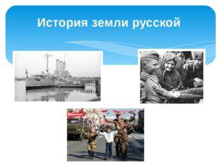 История земли русской